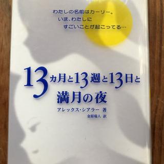 『13カ月と13週と13日と満月の夜』著:アレックス・シアラー(...