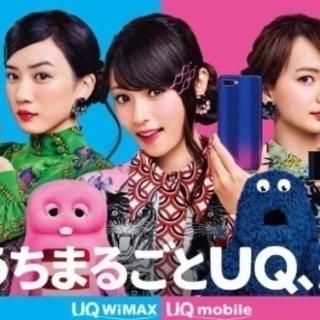 接客スタッフ募集 !! UQモバイル