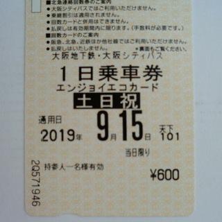 本日15日日曜日 大阪メトロ地下鉄及び大阪シティバス乗り放題券