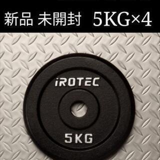 新品 未使用 IROTEC ダンベルプレート 5KG×4 ベンチ...