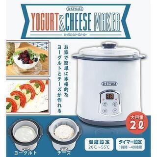[[[在庫処分]]]■ヨーグルト&チーズメーカー■ヨーグルトとチ...