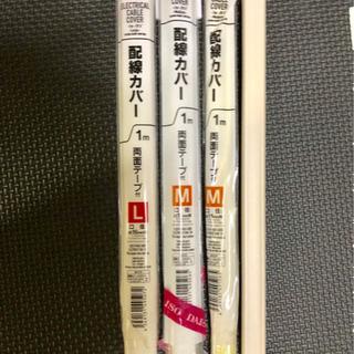 あげます☆配線カバー(S、M、L)