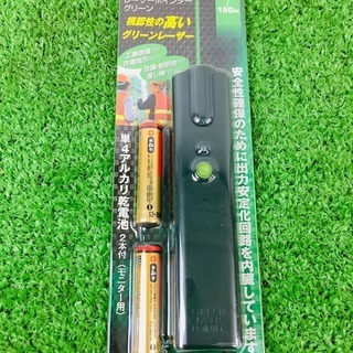 SK11 レーザーポインター SLP-GB【リライズ野田愛宕店】...
