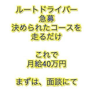 《未経験者歓迎◎》ルートドライバー【年間休日130日/月給40万円】