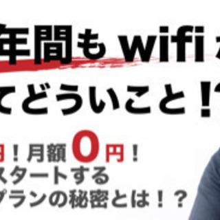 wifi料金が今なら無料!