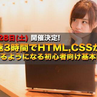 爆速3時間でHTML,CSSがわかるようになる初心者向け基本講座...
