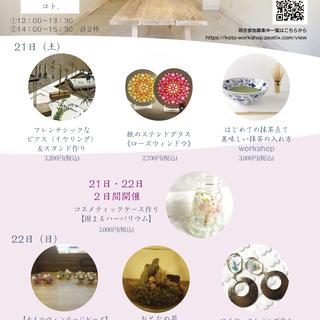 9/21-神楽坂ギャラリー/ワークショップイベント/コト。