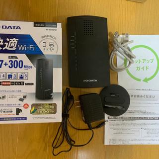 【IO DATA】無線ルーター