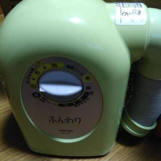東芝布団乾燥機