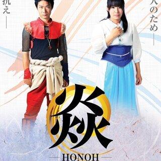 劇団アルデンテ  第31回公演「焱―HONOH―」10/5(土)...