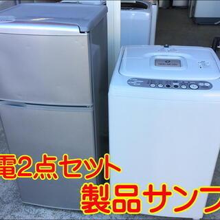 単身用 冷蔵庫・洗濯機 2台おまかせセット タイプA