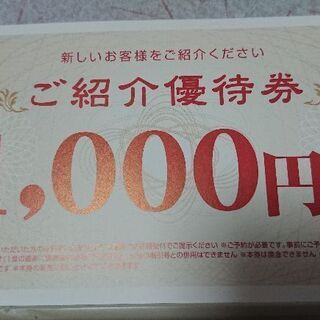 ⑨スタジオマリオ優待券1000円引き