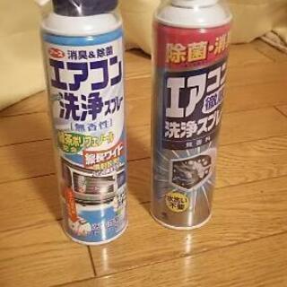 エアコンフィルター 洗浄スプレー二本セットで。殺菌 消臭 の画像