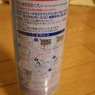 エアコンフィルター 洗浄スプレー二本セットで。殺菌 消臭  - 生活雑貨