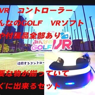 「PSVRとみんなのGOLFVR MOVEコントローラーセットで...