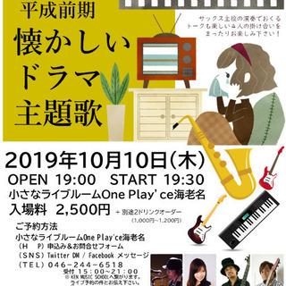 ◎10/10(木)19:30〜「懐かしいドラマ主題歌特集ライブ」...