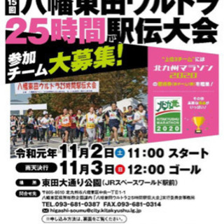 【募集】11/2(土)3(日)八幡東田ウルトラ25時間駅伝大会