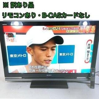 【訳あり】40インチ 液晶テレビ SONY「BRAVIA KDL...