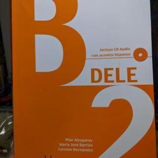 スペイン語 DELE B2公式問題集