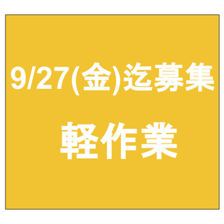 【急募】9月27日(金)締切/単発/日払い/軽作業/鶴見区/末広町駅