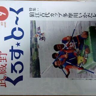 【無料0円】武蔵野くらすとーく文化情報誌
