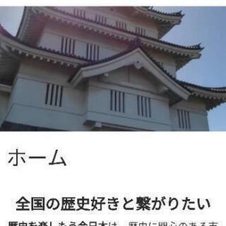 【全国各地】ライトな日本史好き〜趣味で研究している方まで