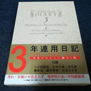 日記帳【3年連用】