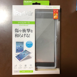 ELECOM iPad Air 2013年モデル シリコンケース...