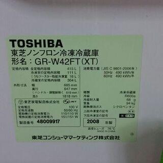 終了  東芝 冷蔵庫 415L フレンチドア (9/23〆切)