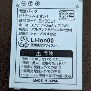 ガラケー用 新品同様  SHBCU1  充電池