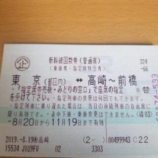 東京-高崎~前橋 新幹線指定席回数券 11/19まで  2枚