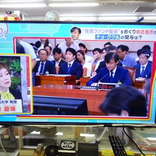 【恵庭発】ドウシシャ 40インチ液晶テレビ2019年製 美品!
