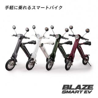 電動バイク BLAZE SMART EV
