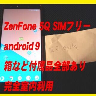 ZenFone 5Q SIMフリー android9 付属品全部...
