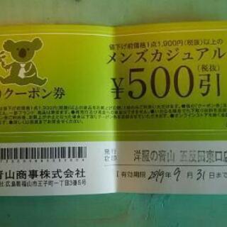 洋服の青山 500円クーポン 2枚