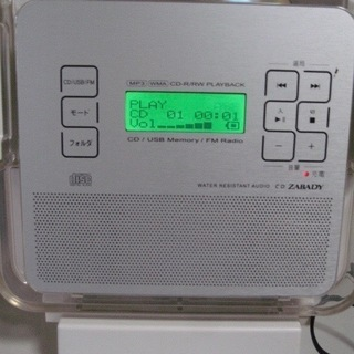 防水CDプレーヤー TWINBIRD ツインバード【AV-J189】