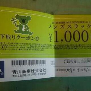 洋服の青山 メンズスラックス1000円クーポン
