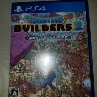PS4ドラゴンクエストビルダーズ2中古 値下げしました