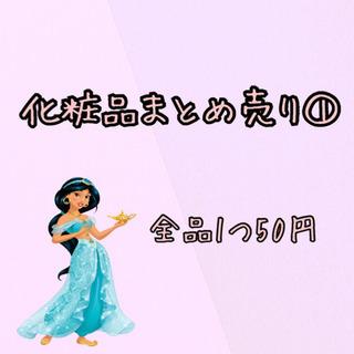 1つ 50円 化粧品まとめ売り