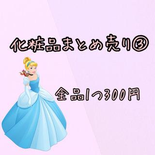 1つ 300円 化粧品まとめ売り