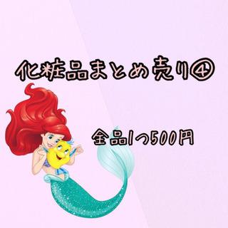1つ500円 化粧品まとめ売り