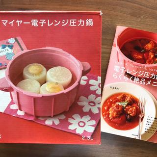 【美品】マイヤー 電子レンジ圧力鍋・レシピ本セット