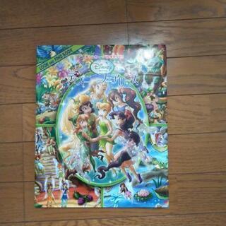 ディズニーフェアリーズ ティンカーベルを探せ!絵本