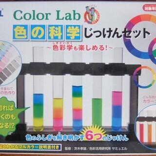 【未使用新品】Color Lab 色の科学じっけんセット