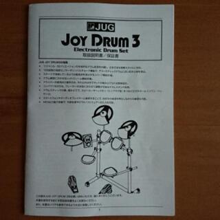 訳あり電子ドラム☆JUG JOY DRUM3