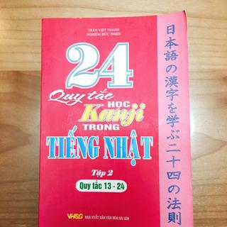 日本語の漢字を学ぶ二十四の法則
