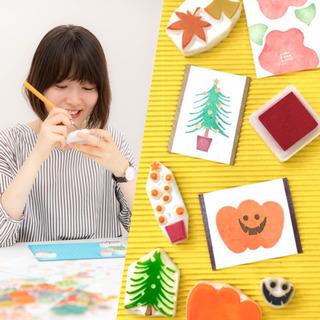 【9.29体験あり】季節のスタンプ作りワークショップ