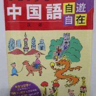 中国語 会話集