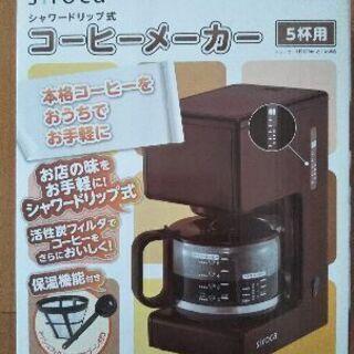 ★新品未使用★sirocaシャワードリップ式コーヒーメーカー