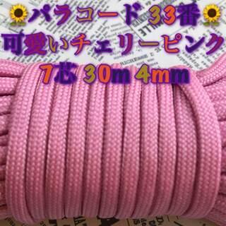 ☆★パラコード★☆7芯 30m 4mm☆★33番★手芸とアウトド...